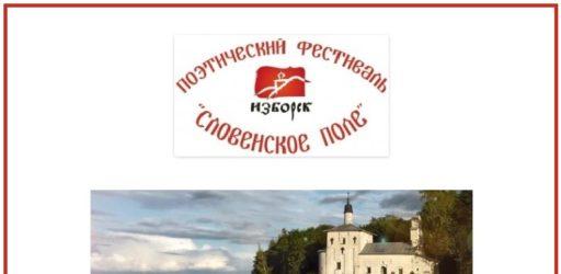 Конкурс исторической поэзии «Словенское поле – 2020»