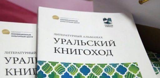 Литературный конкурс «Уральский книгоход»