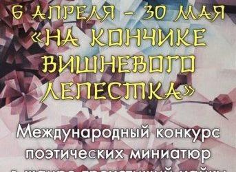 Международный конкурс хайку «На кончике вишневого лепестка»