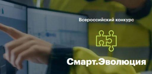 Всероссийский конкурс «Смарт.Эволюция»