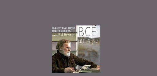 Всероссийский конкурс современной прозы имени Белова «Всё впереди»