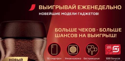 Акция «Время больших обновлений с Nescafé Classic»