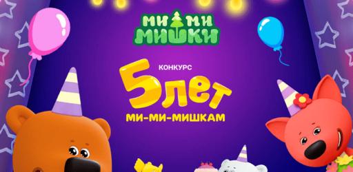 Конкурс «5 лет «Ми-ми-мишкам»