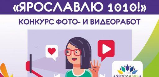 Конкурс фото и видеоработ «Ярославлю 1010!»