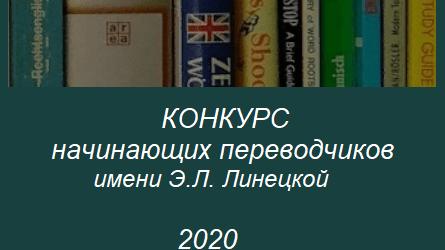 Конкурс начинающих переводчиков им. Э.Л. Линецкой — 2020