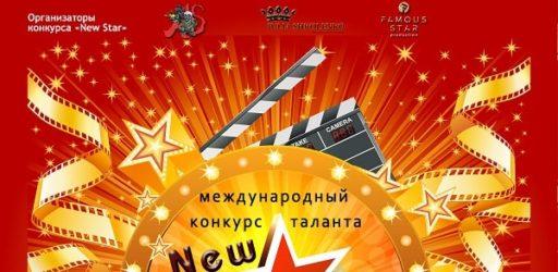Международный конкурс таланта «New Star»