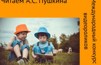 Международный конкурс видеороликов «Читаем А.С. Пушкина»