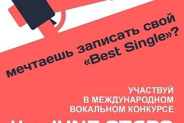 Международный вокальный конкурс «the June Stars»