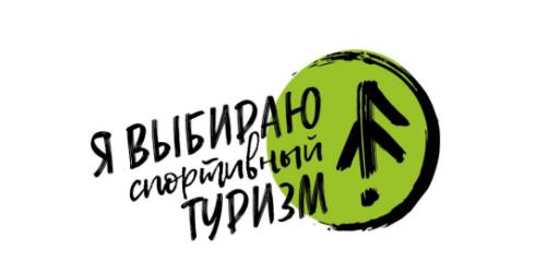Творческий конкурс «Я выбираю спортивный туризм»