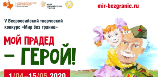 V Всероссийский творческий конкурс «Мир без границ»