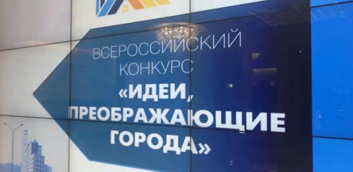 Всероссийский конкурс «Идеи, преображающие города»