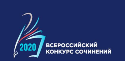Всероссийский конкурс сочинений 2020 официальный сайт