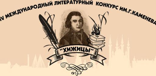 IV Международный литературный конкурс «Хижицы — 2020»