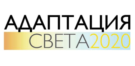 Конкурс дизайн-проектов «АДАПТАЦИЯ СВЕТА 2020»