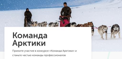 Конкурс «Команда Арктики»