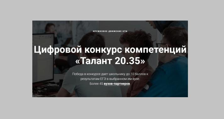 Конкурс компетенций школьников «Талант 20.35»