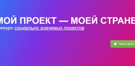 Конкурс «Мой проект — моей стране!» 2020
