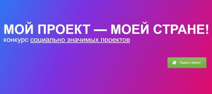Конкурс «Мой проект - моей стране!» 2020