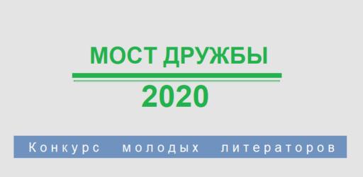 Конкурс молодых литераторов «Мост дружбы» 2020