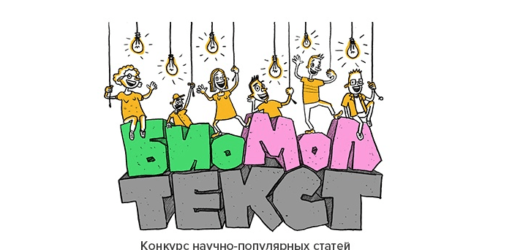 Конкурс научно-популярных статей «Био/Мол/Текст» — 2020/2021