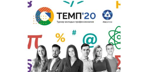 Конкурс проектов «ТЕМП 2020»