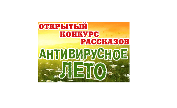Конкурс рассказов «Антивирусное лето»