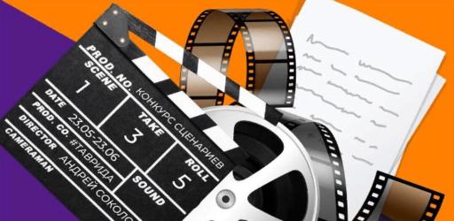 Конкурс сценариев для детского кино