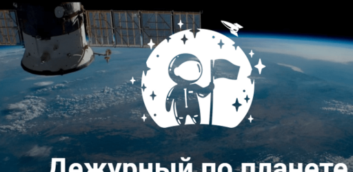 Конкурсы по программе «Дежурный по планете» 2020-2021
