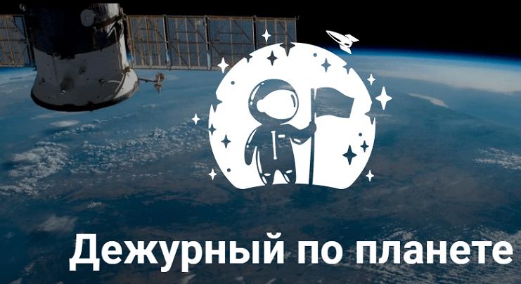 """Конкурсы по программе """"Дежурный по планете"""" 2020-2021"""