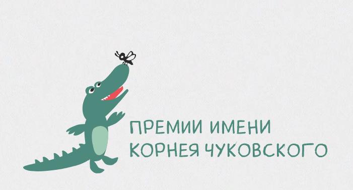 Литературный конкурс на соискание премий имени Корнея Чуковского