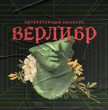 Литературный конкурс «Верлибр-2020»