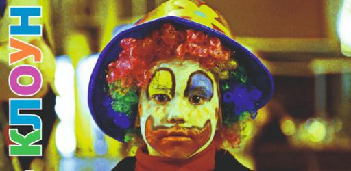 Международный детский творческий конкурс «Я — клоун»