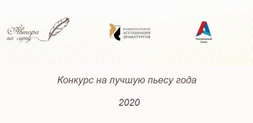 Международный конкурс «Автора – на сцену!»
