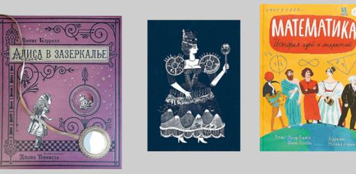 Международный конкурс книжной иллюстрации «Образ книги» 2020