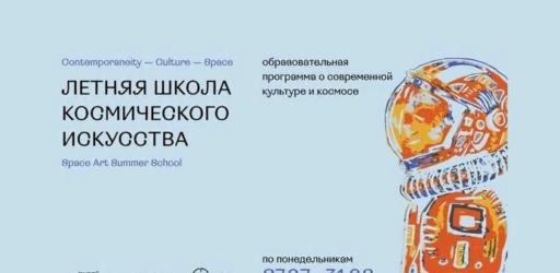 Международный конкурс на участие в Летней школе космического искусства