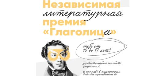 Независимая литературная премия «Глаголица» 2020
