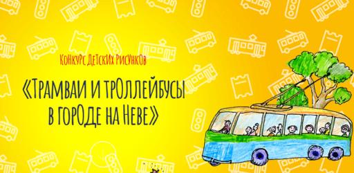 VII конкурс детских рисунков «Трамваи и троллейбусы в городе на Неве»