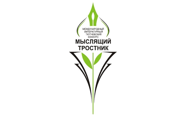 VIII Международный литературный Тютчевский конкурс «Мыслящий тростник»