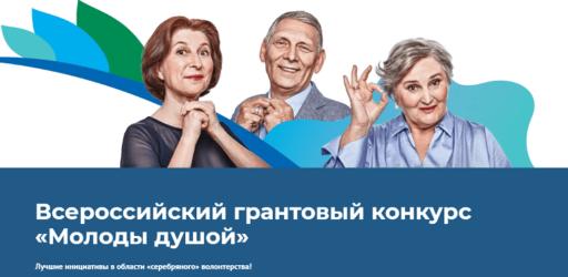 Всероссийский конкурс «Молоды душой» — 2020