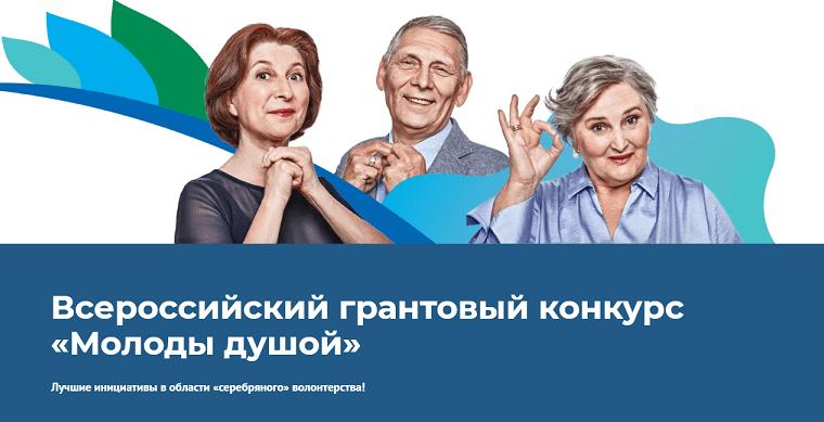 Всероссийский конкурс «Молоды душой» - 2020