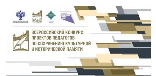 Всероссийский конкурс проектов педагогов по сохранению исторической памяти