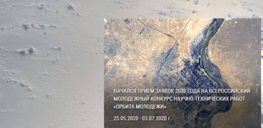 Всероссийский молодежный конкурс научно-технических работ «Орбита молодежи»