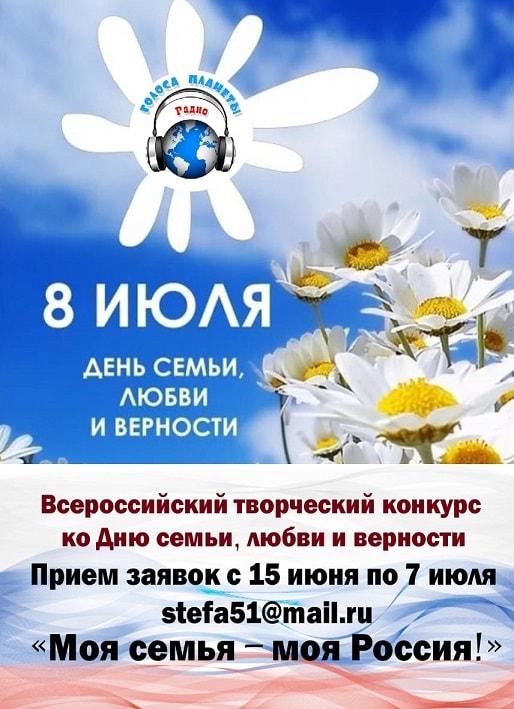 Всероссийский творческий конкурс «Моя семья – моя Россия!»