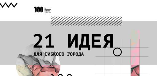 Архитектурный конкурс «21 идея для гибкого города»