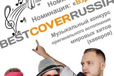 Best Cover Russia — Музыкальный конкурс оригинального исполнения мировых хитов (каверов)