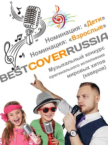 Best Cover Russia