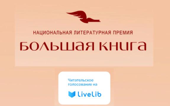 Читательское голосование премии «Большая книга»