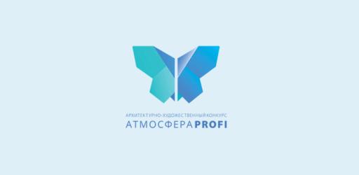 Конкурс дизайн-проектов интерьеров «Атмосфера PROFI»