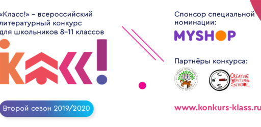 Конкурс голосование за произведения литературного конкурса «Класс!»