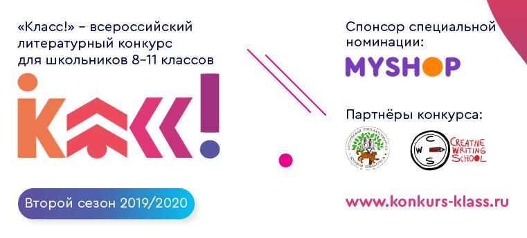 Конкурс голосование за произведения Всероссийского литературного конкурса «Класс!»